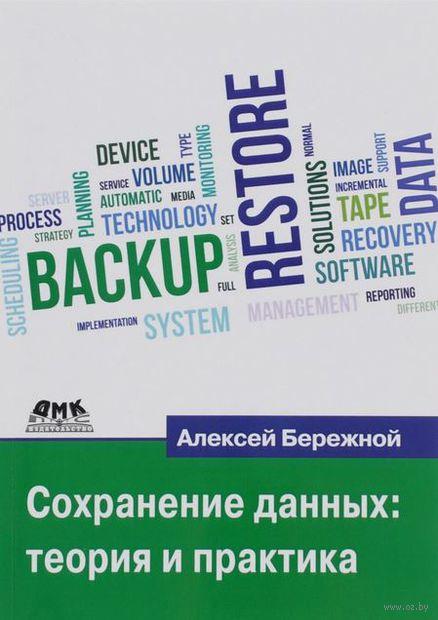 Сохранение данных. Алексей Бережной