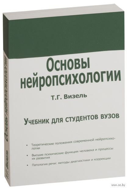 Основы нейропсихологии. Татьяна Визель