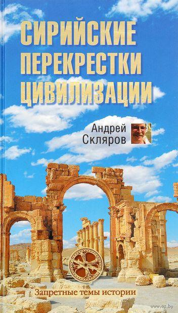 Сирийские перекрестки цивилизации. Андрей Скляров