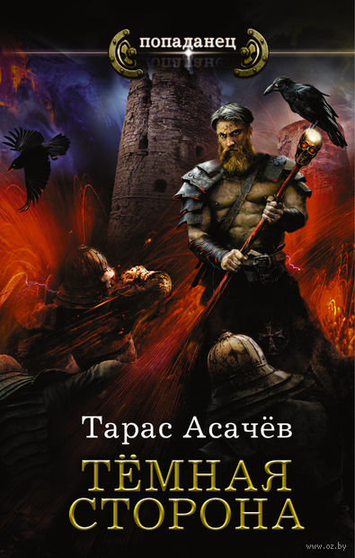 Темная сторона. Тарас Асачев