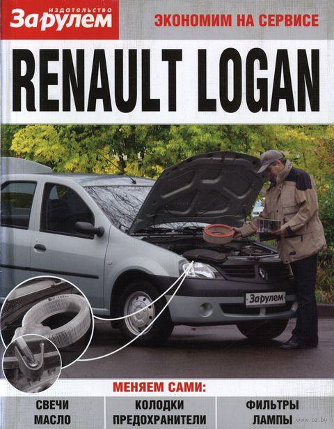 Renault Logan — фото, картинка