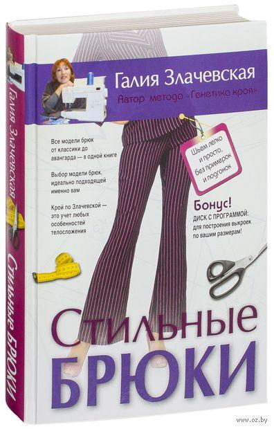 Стильные брюки. Шьем легко и просто, без примерок и подгонок (+ DVD) — фото, картинка