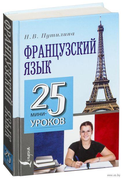 Французский язык. 25 мини-уроков — фото, картинка