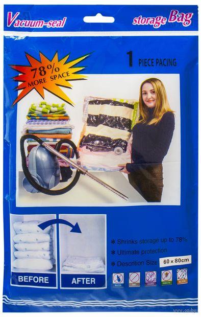 """Пакет для хранения одежды """"Вакуум"""" (60х80 см) — фото, картинка"""