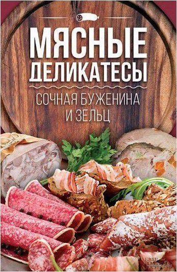 Мясные деликатесы. Сочная буженина и зельц — фото, картинка