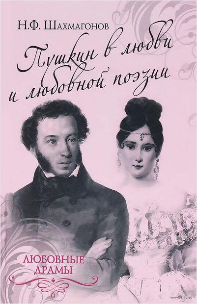 Пушкин в любви и любовной поэзии — фото, картинка