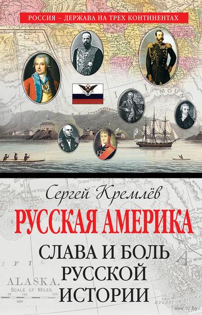 Русская Америка. Слава и боль русской истории — фото, картинка
