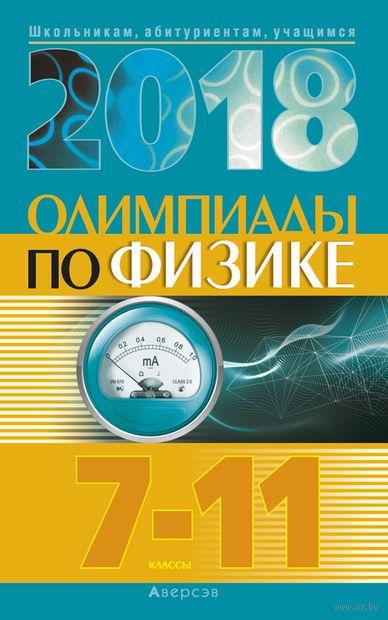 Олимпиады по физике. 7-11 классы (2018 год) — фото, картинка