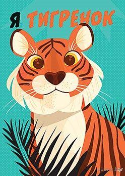 Я тигренок! — фото, картинка