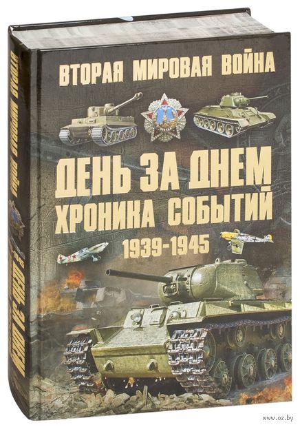 Вторая мировая война. День за днем. Хроника событий 1939-1945 — фото, картинка