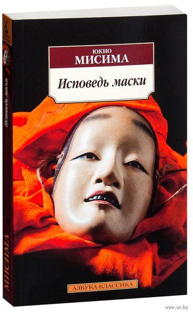 Исповедь маски — фото, картинка