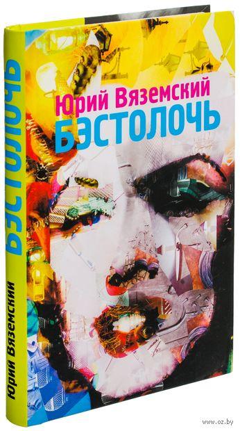 Бэстолочь. Юрий Вяземский