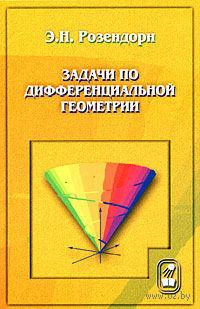 Задачи по дифференциальной геометрии. Эмиль Розендорн