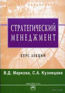 Стратегический менеджмент. Курс лекций. В. Маркова, С. Кузнецова