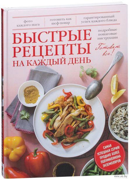 Быстрые рецепты на каждый день