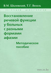 Восстановление речевой функции у больных с разными формами афазии. В. Шкловский, Татьяна Визель