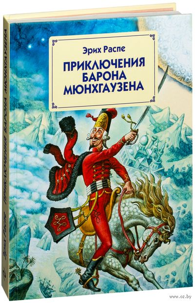 Приключения барона Мюнхгаузена. Эрих Распе