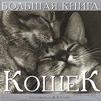 Большая книга кошек. Клод Жан Суаре
