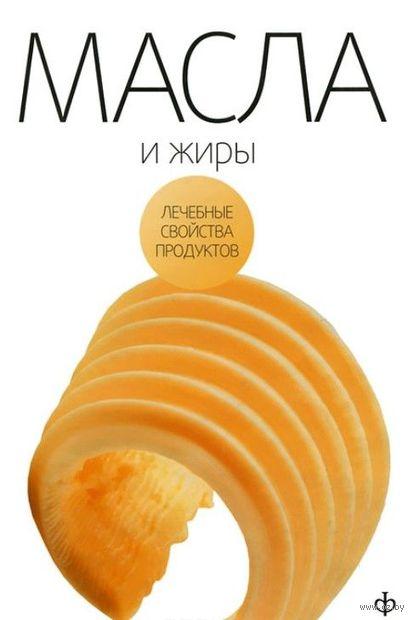 Масла, жиры и яйца птиц. Виктор Закревский