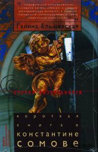 Короткая книга о Константине Сомове — фото, картинка