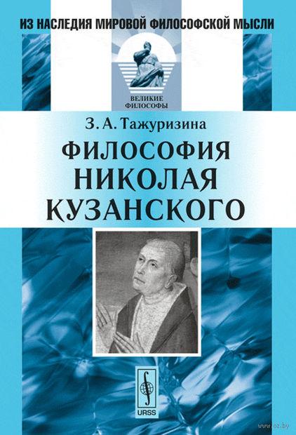 Философия Николая Кузанского — фото, картинка