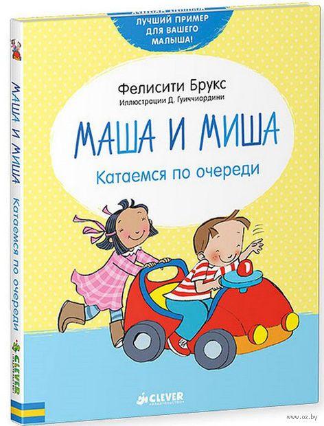 Маша и Миша. Катаемся по очереди — фото, картинка