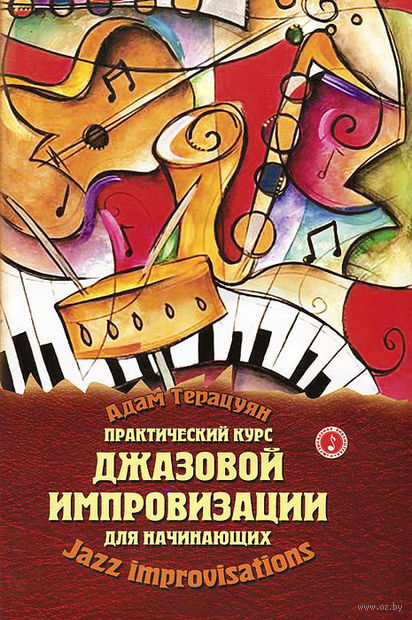 Практический курс джазовой импровизации для начинающих. Адам Терацуян