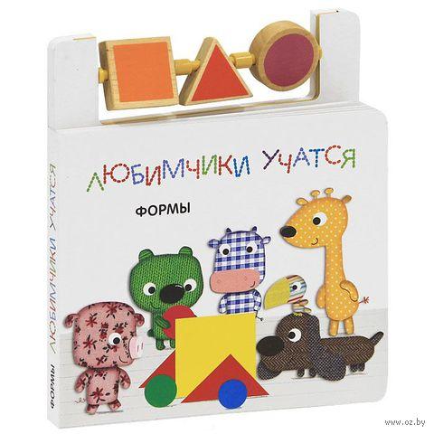 Формы. Книжка-игрушка — фото, картинка