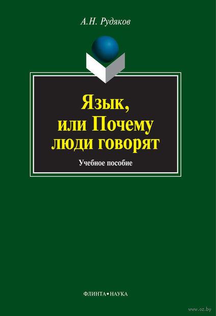 Язык, или Почему люди говорят. Александр Рудяков