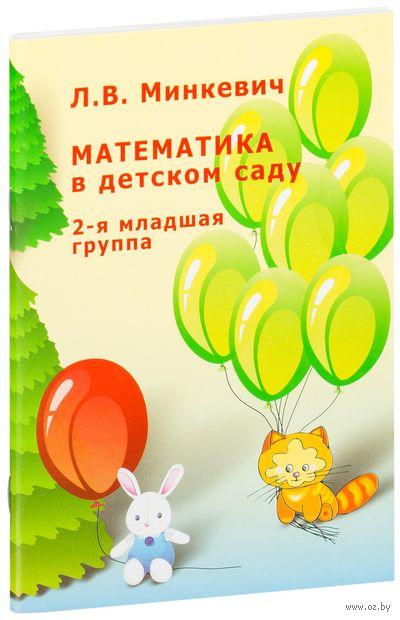 Математика в детском саду. 2-я младшая группа. Лариса Минкевич