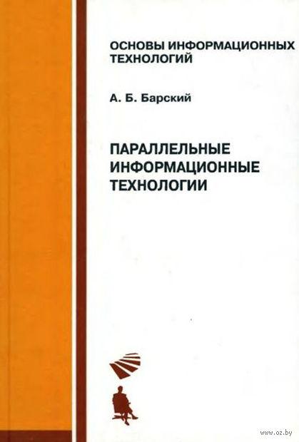 Параллельные информационные технологии. Аркадий Барский