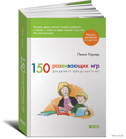 150 развивающих игр для детей от трех до шести лет — фото, картинка