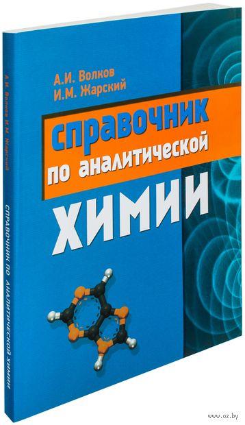 Справочник по аналитической химии. А. Волков