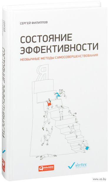 Состояние эффективности. Необычные методы самосовершенствования. Сергей Филиппов