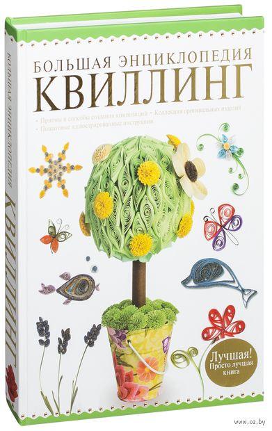 Большая энциклопедия. Квиллинг. Анна Торманова