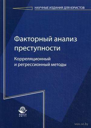 Факторный анализ преступности. Корреляционный и регрессионный методы. Сергей Иншаков