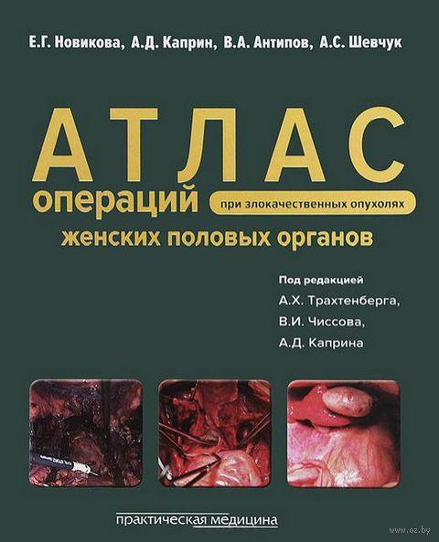 Атлас операций при злокачественных опухолях женских половых органов