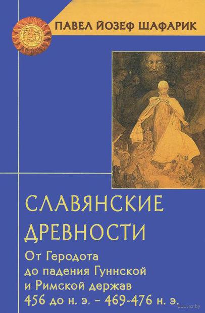 Славянские древности. От Геродота до падения Гуннской и Римской держав — фото, картинка