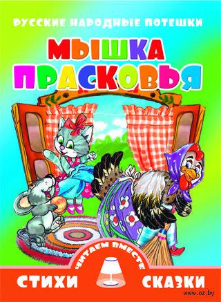 Мышка Прасковья — фото, картинка