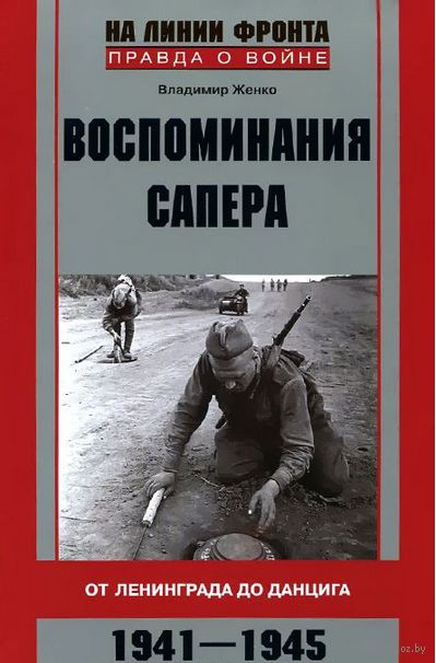 Воспоминания сапера. Владимир Женко
