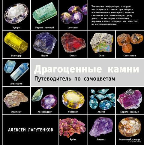 Драгоценные камни — фото, картинка