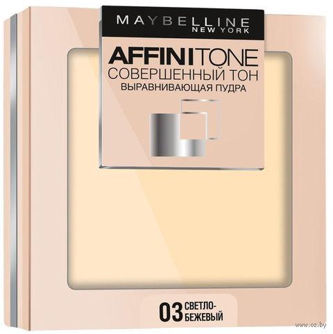 """Компактная пудра для лица """"Affinitone"""" (тон: 03, светло-бежевый) — фото, картинка"""