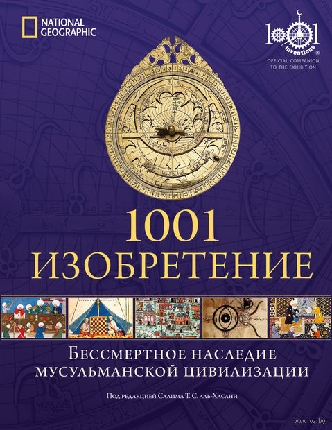 1001 Изобретение. Бессмертное наследие мусульманской цивилизации — фото, картинка