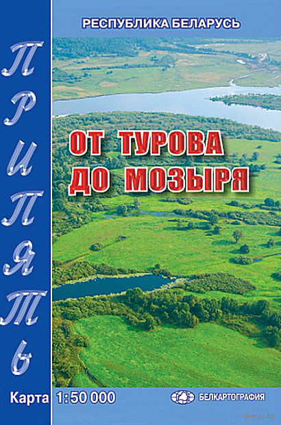 От Турова до Мозыря. Припять