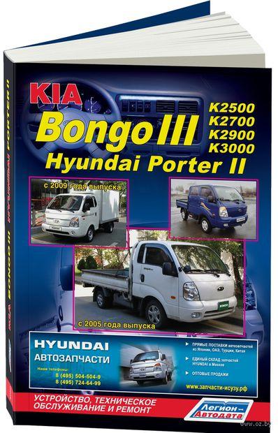Hyundai Porter II / Kia Bongo III c 2004 г. Устройство, техническое обслуживание и ремонт