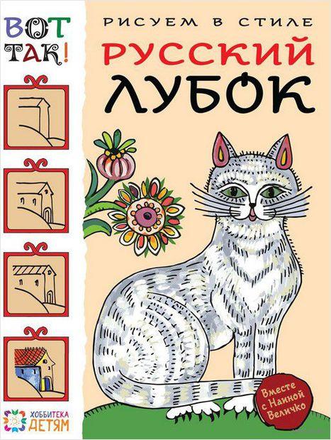 Рисуем в стиле русский лубок — фото, картинка