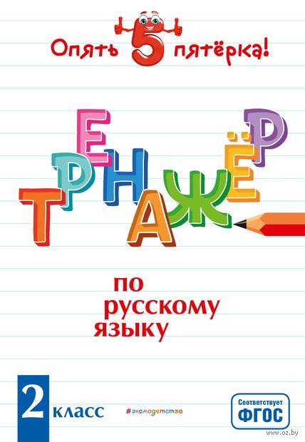Тренажер по русскому языку. 2 класс — фото, картинка