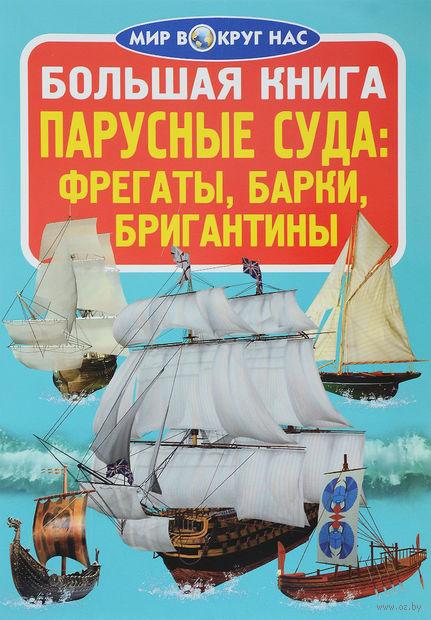 Большая книга. Парусные суда: фрегаты, барки, бригантины — фото, картинка