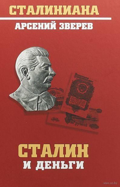 Сталин и деньги — фото, картинка