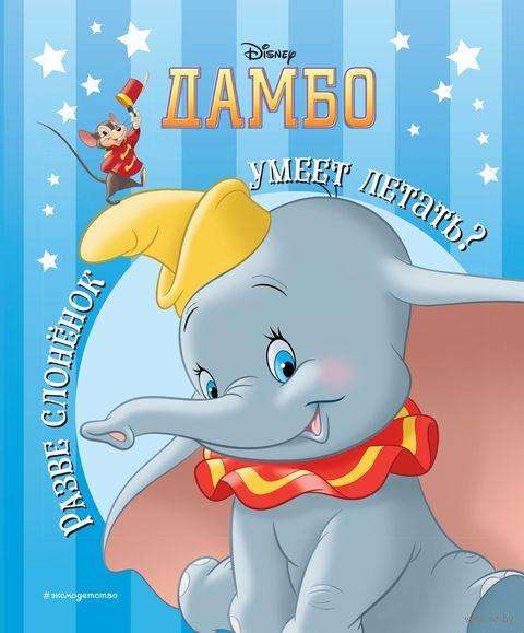Дамбо. Разве слонёнок умеет летать? — фото, картинка